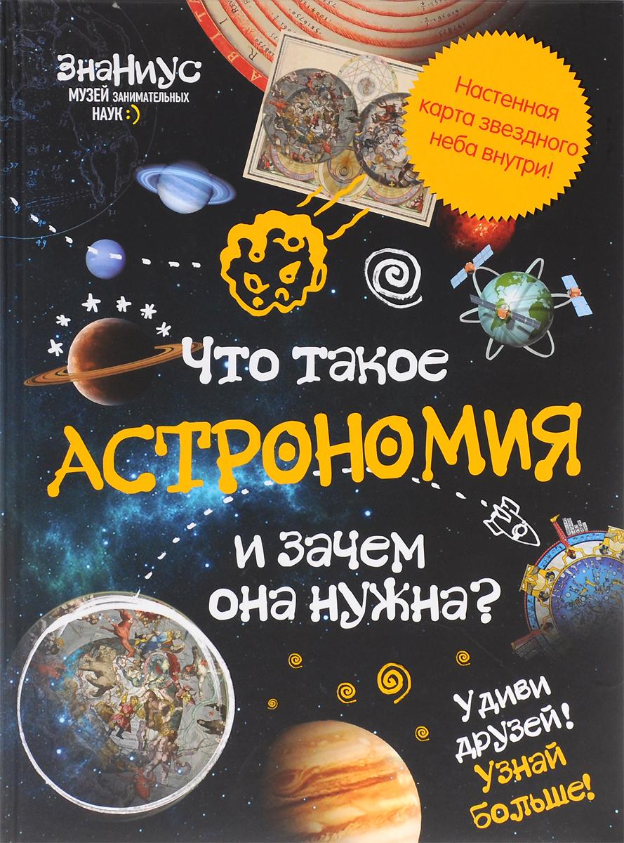 Что такое астрономия и зачем она нужна? (+ карта)
