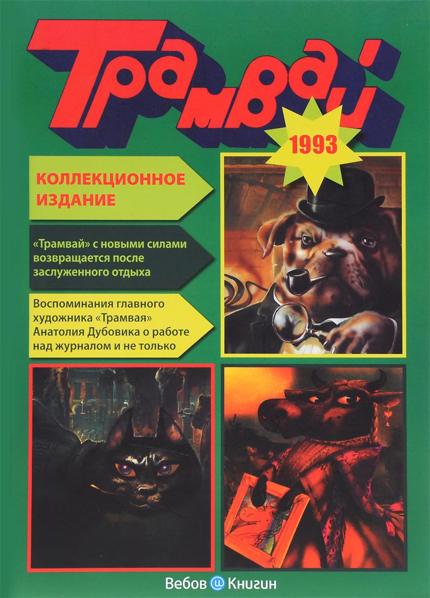 Годовая подшивка журнала Трамвай за 1993 год