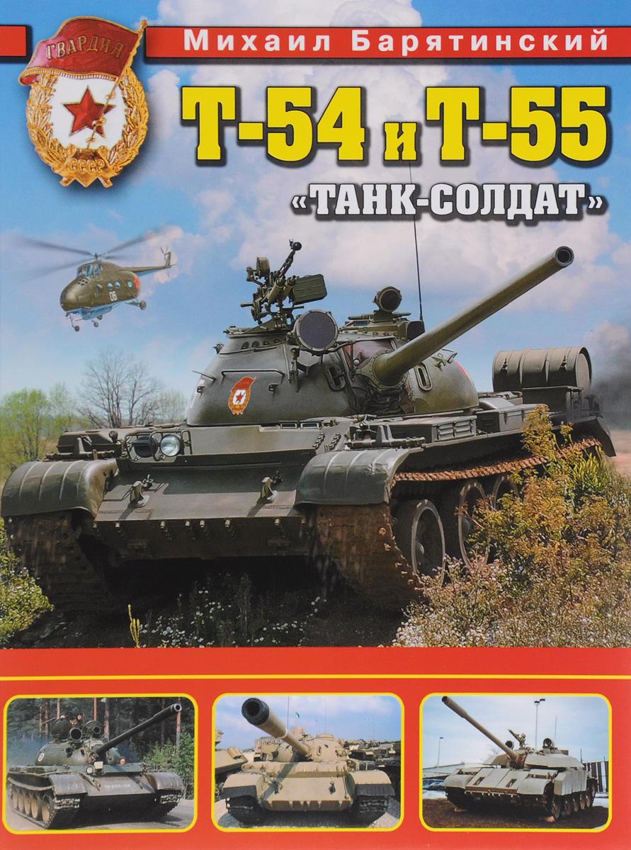 Т-54 и Т-55.