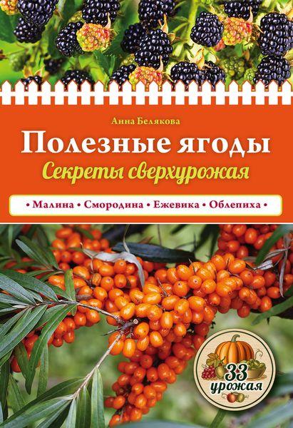 Полезные ягоды. Секреты сверхурожая ( 978-5-699-85074-7 )