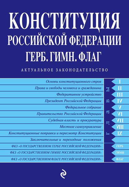 Конституция РФ. Герб. Гимн. Флаг (с посл. изм. на 2016 год) ( 978-5-699-86359-4 )