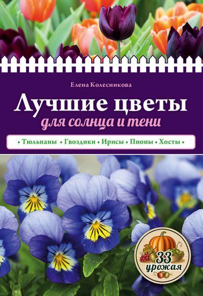 Лучшие цветы для солнца и тени ( 978-5-699-86426-3 )
