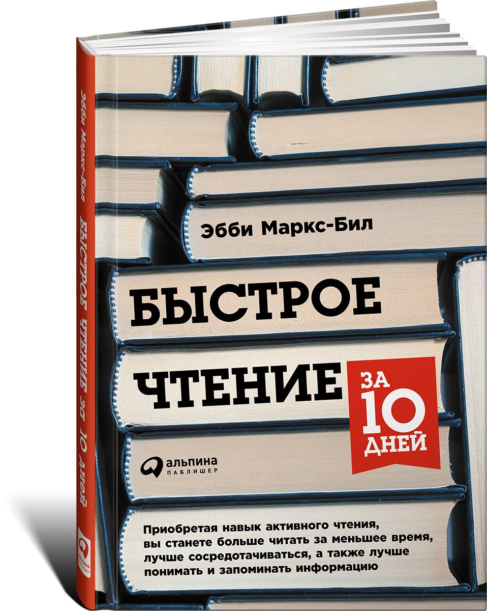 Быстрое чтение за 10 дней