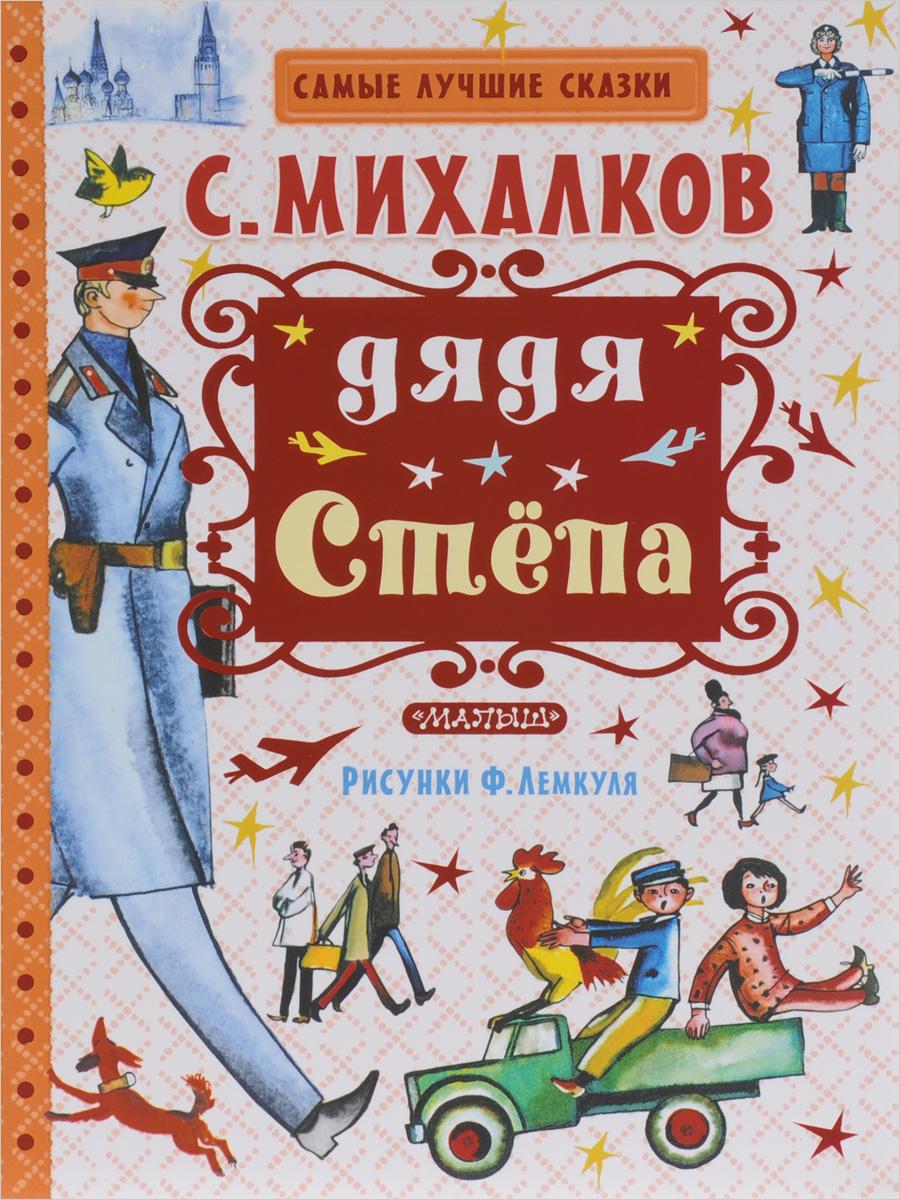 С. Михалков Дядя Стёпа