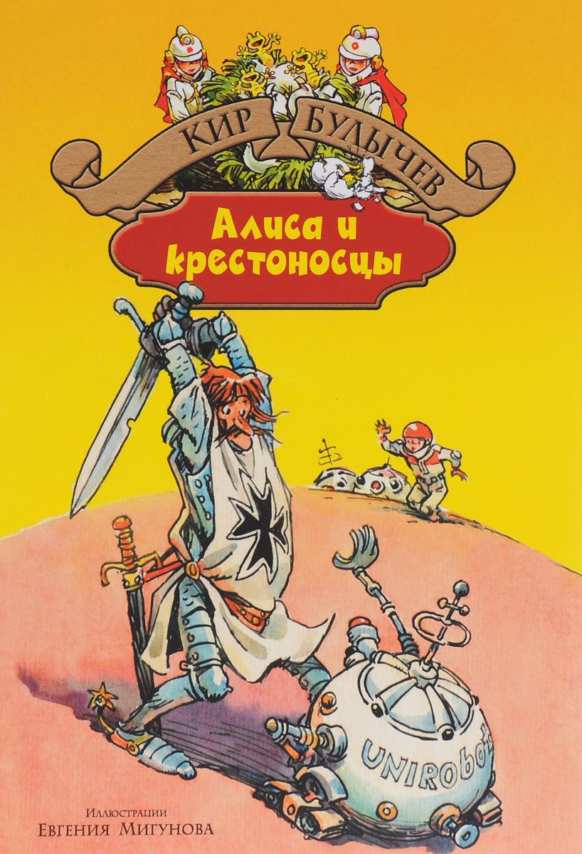 Алиса и крестоносцы