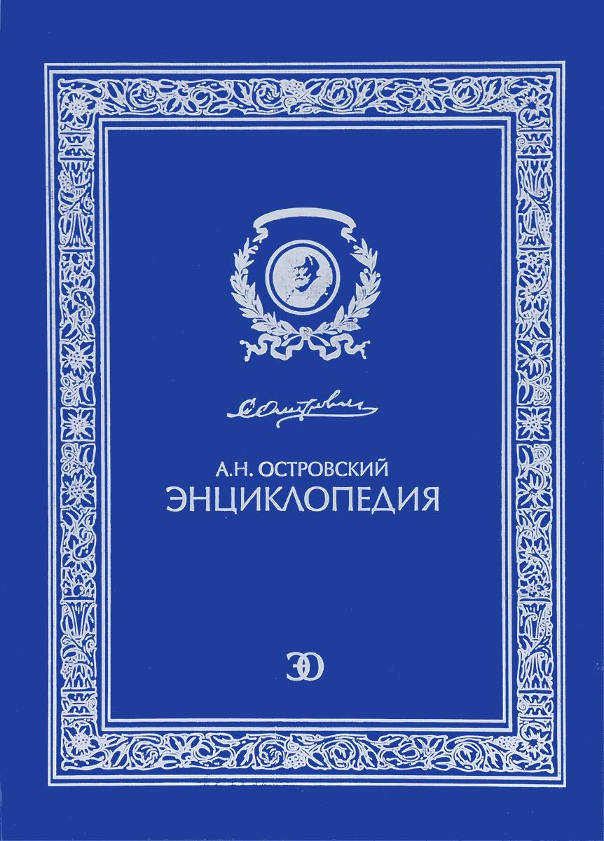 А. Н. Островский. Энциклопедия
