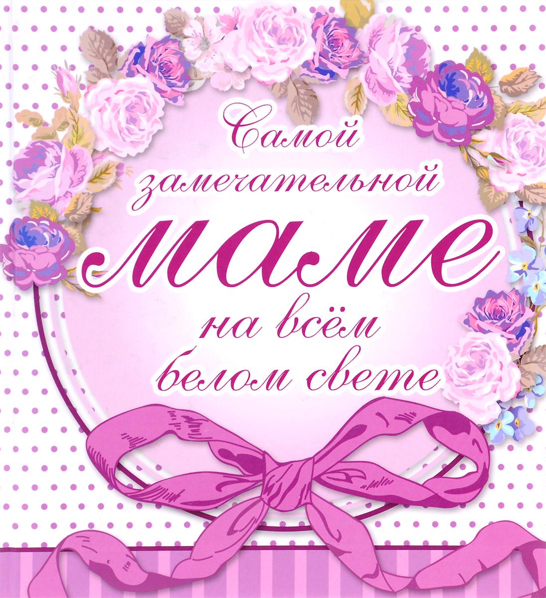 Самые наилучшие поздравления с днем рождения маме