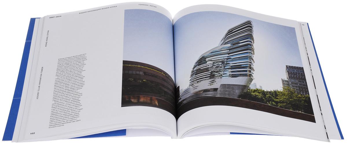 Заха Хадид в Государственном Эрмитаже. Каталог / Zaha Hadid at the Hermitage: Catalogue