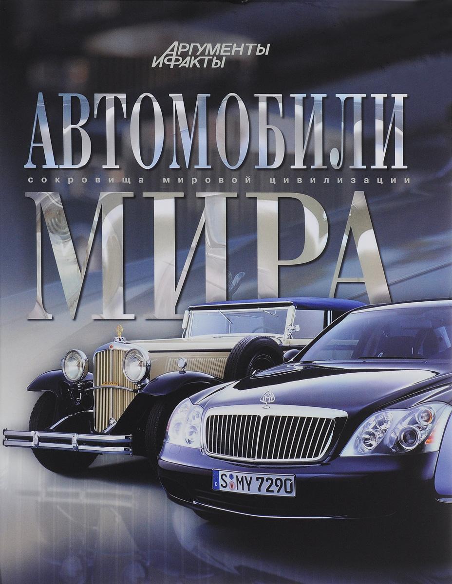 Автомобили мира ( 978-5-98986-545-1, 978-5-98986-549-9 )