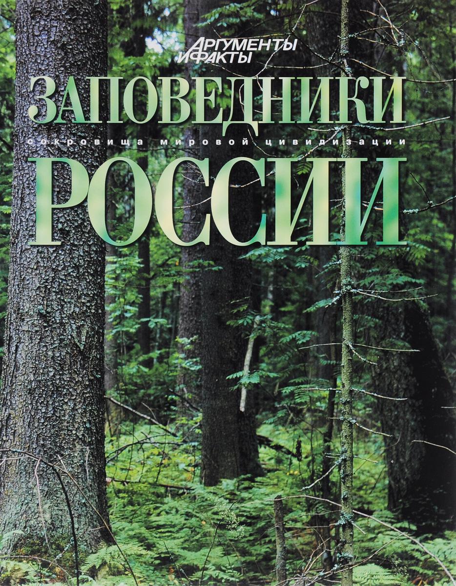 Заповедники России ( 978-5-98986-629-8, 978-5-98986-549-9 )