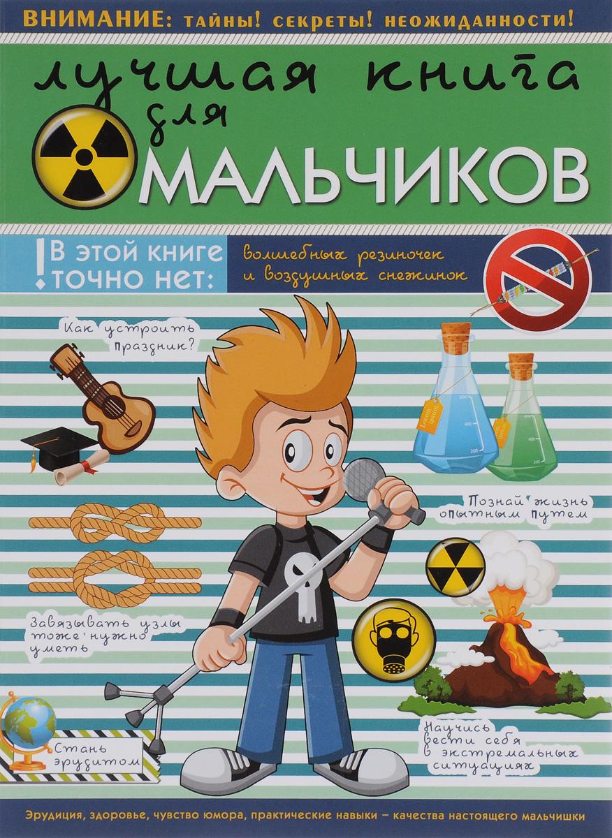 Лучшая книга для мальчиков
