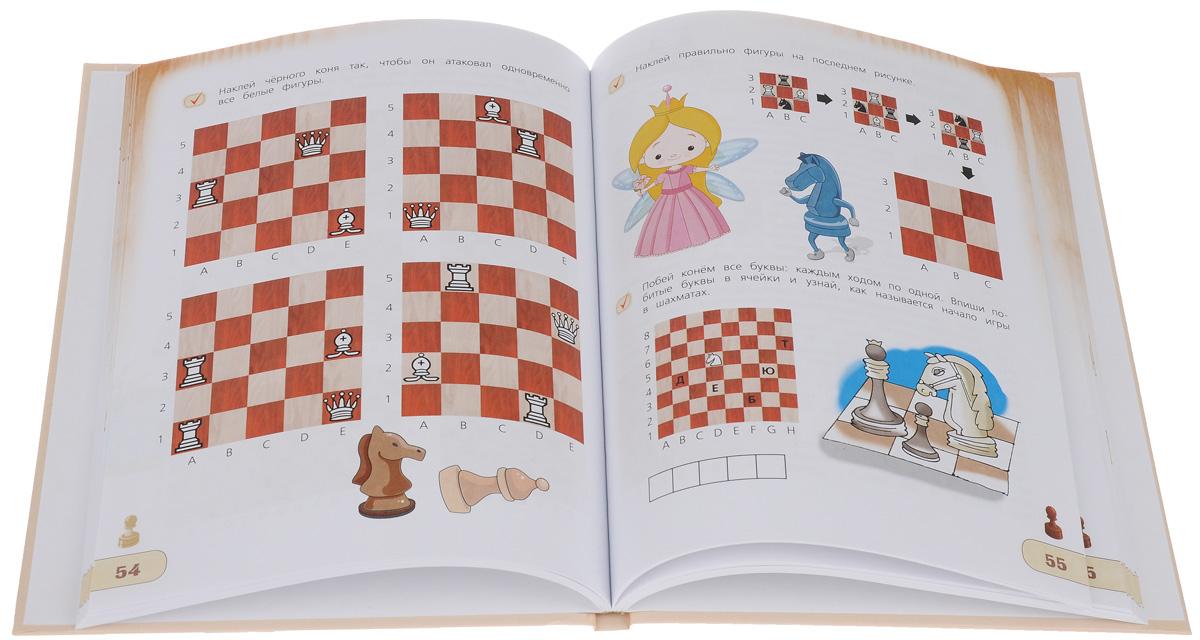 Шахматы для детей. С наклейками