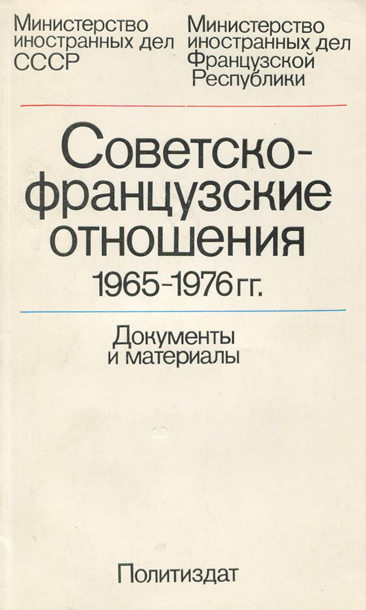 Zakazat.ru Советско-французские отношения 1965-1976 гг.. ред. Дубинин Ю.В,, Манфред А.З. и др.