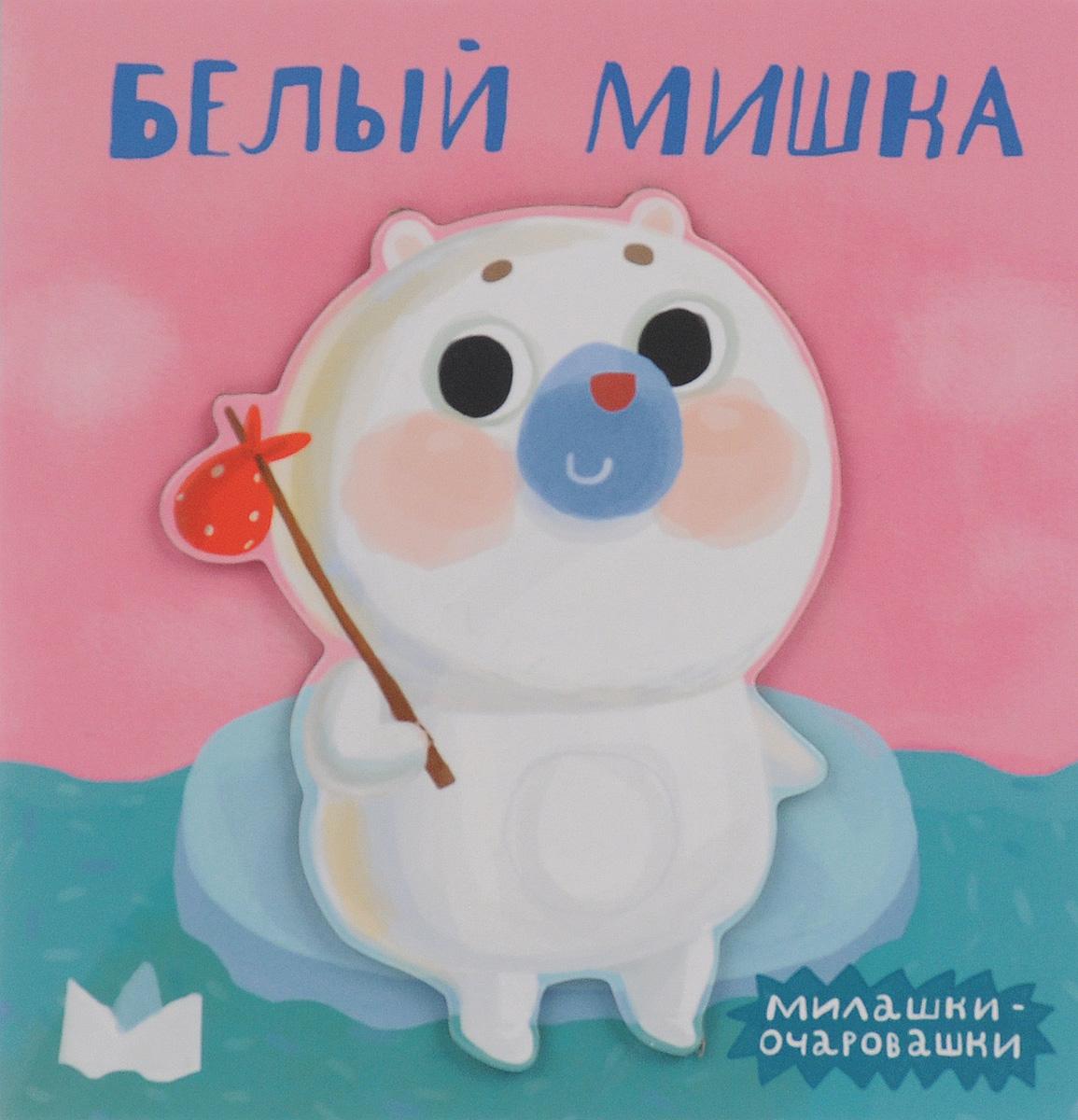 Белый мишка12296407Книги серии Милашки-очаровашки предназначены для самых маленьких. Малыши совершат путешествие вместе с очаровательным медвежонком. Книга сделана из плотного картона, дети могут играть с ней, не опасаясь повредить странички. Современная развивающая книга Белый мишка поможет ребенку в игровой форме научиться самым необходимым и важным вещам, получить начальные знания жизни и начальное образование! Совместное чтение и занятия со взрослыми доставит большое удовольствие и сблизит.