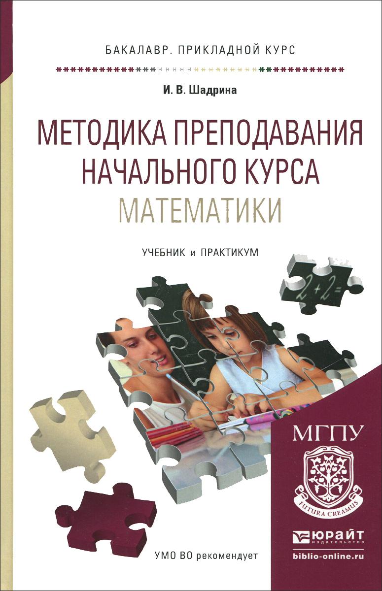 Методика преподавания начального курса математики. Учебник