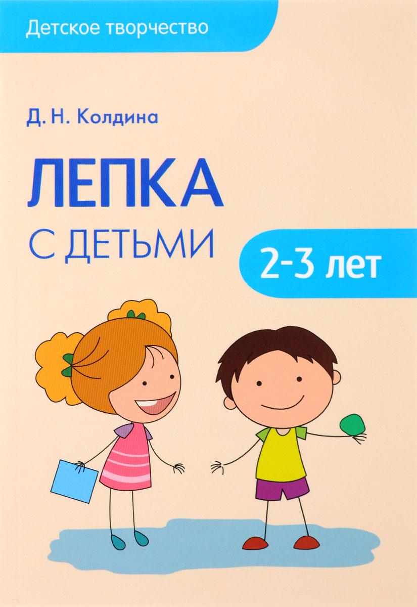 Лепка с детьми 2-3 лет. Сценарий занятий