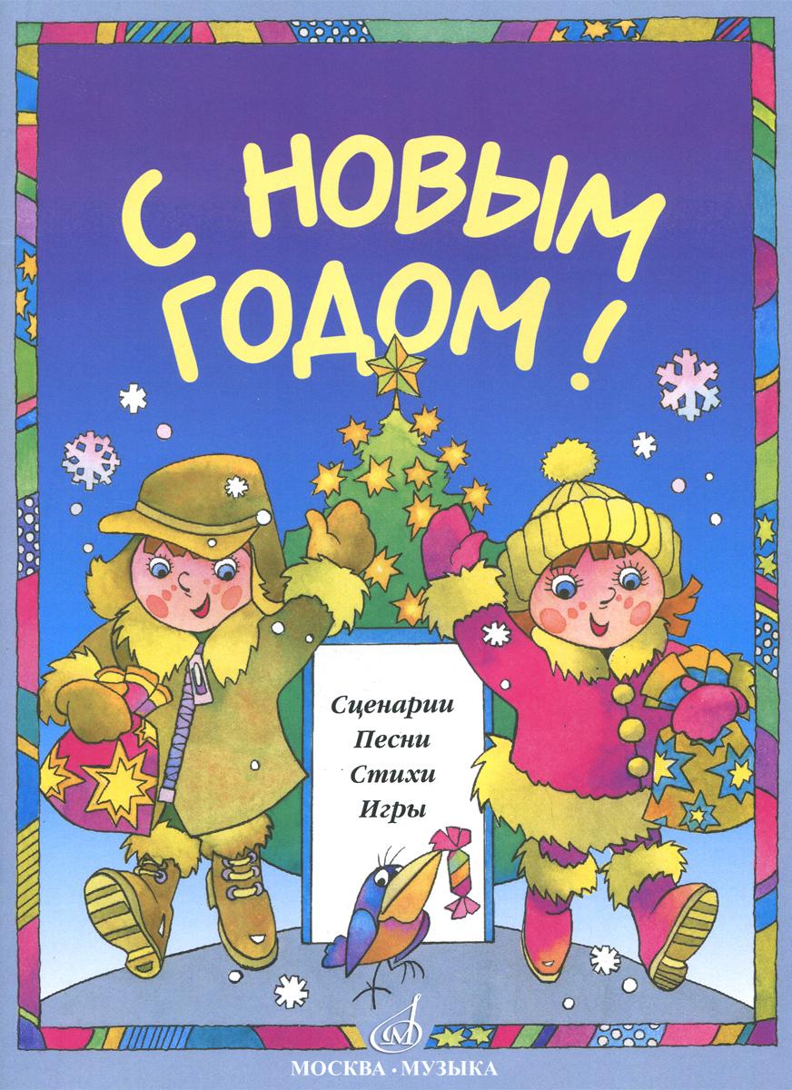 Для детей сценарий нового года