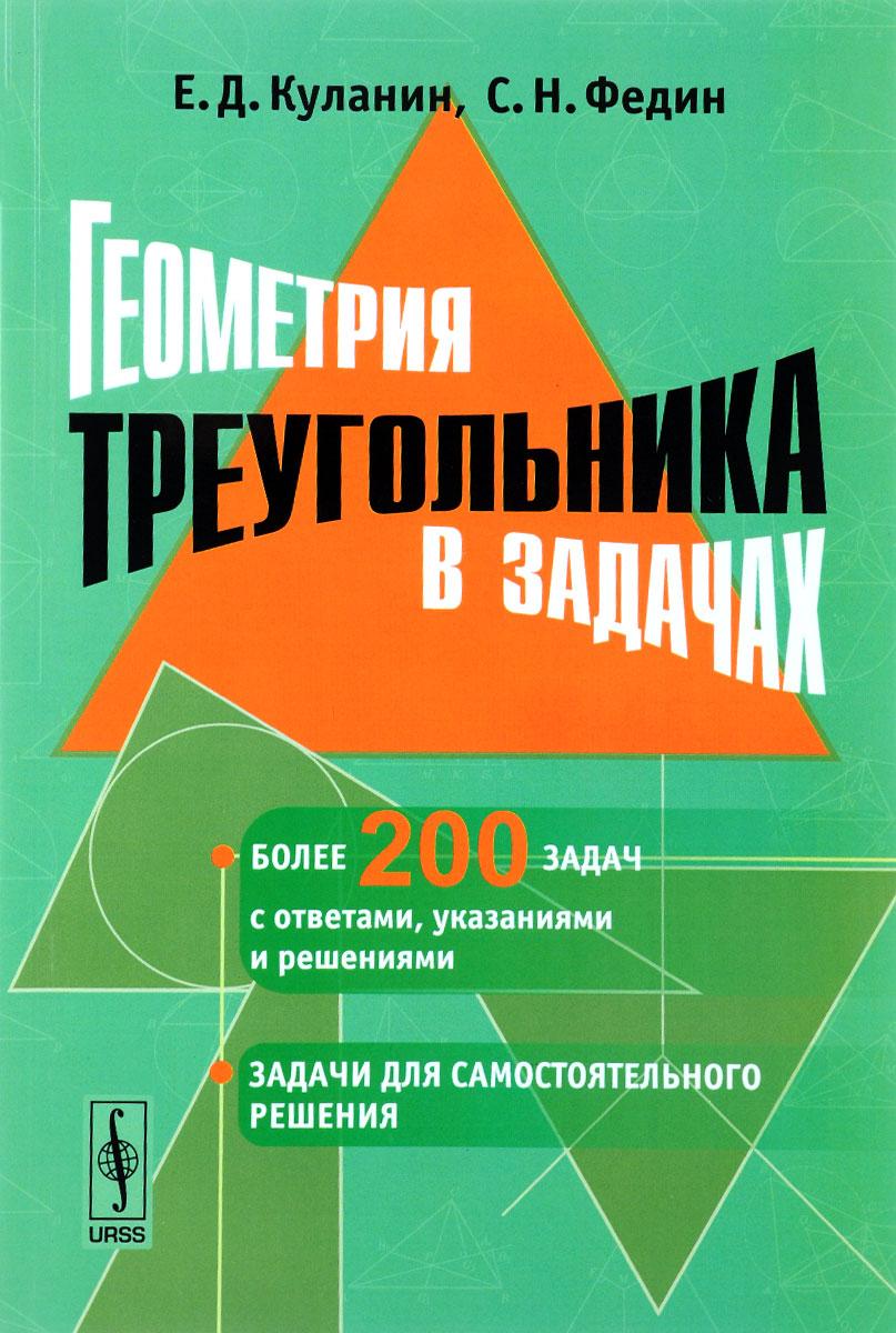 Геометрия треугольника в задачах. Учебное пособие