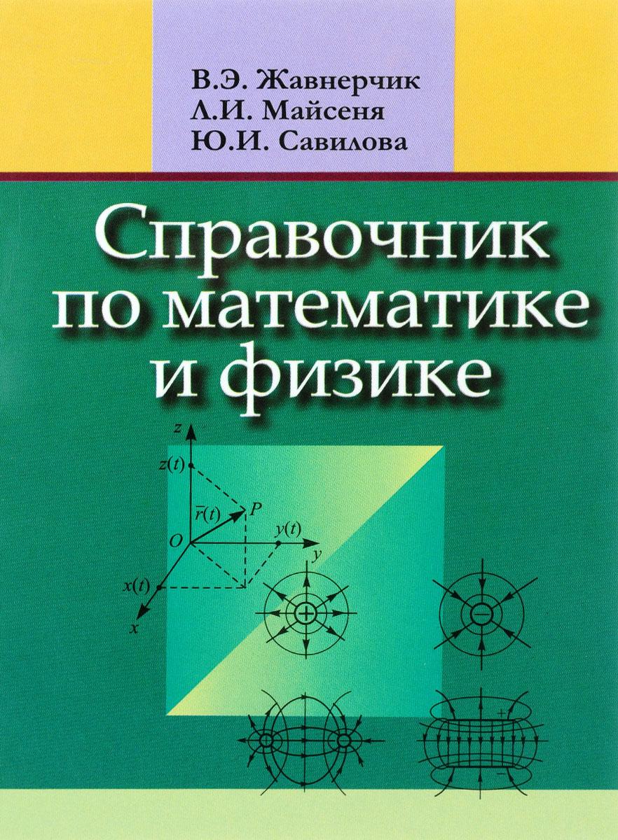 Справочник по математике и физике