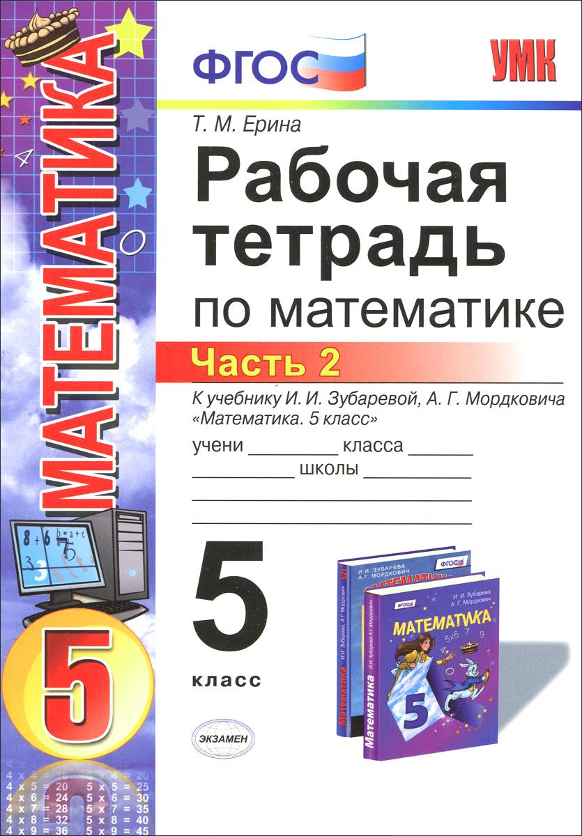 Математика. 5 класс. Рабочая тетрадь к учебнику И. И. Зубаревой, А. Г. Мордковича. Часть 2