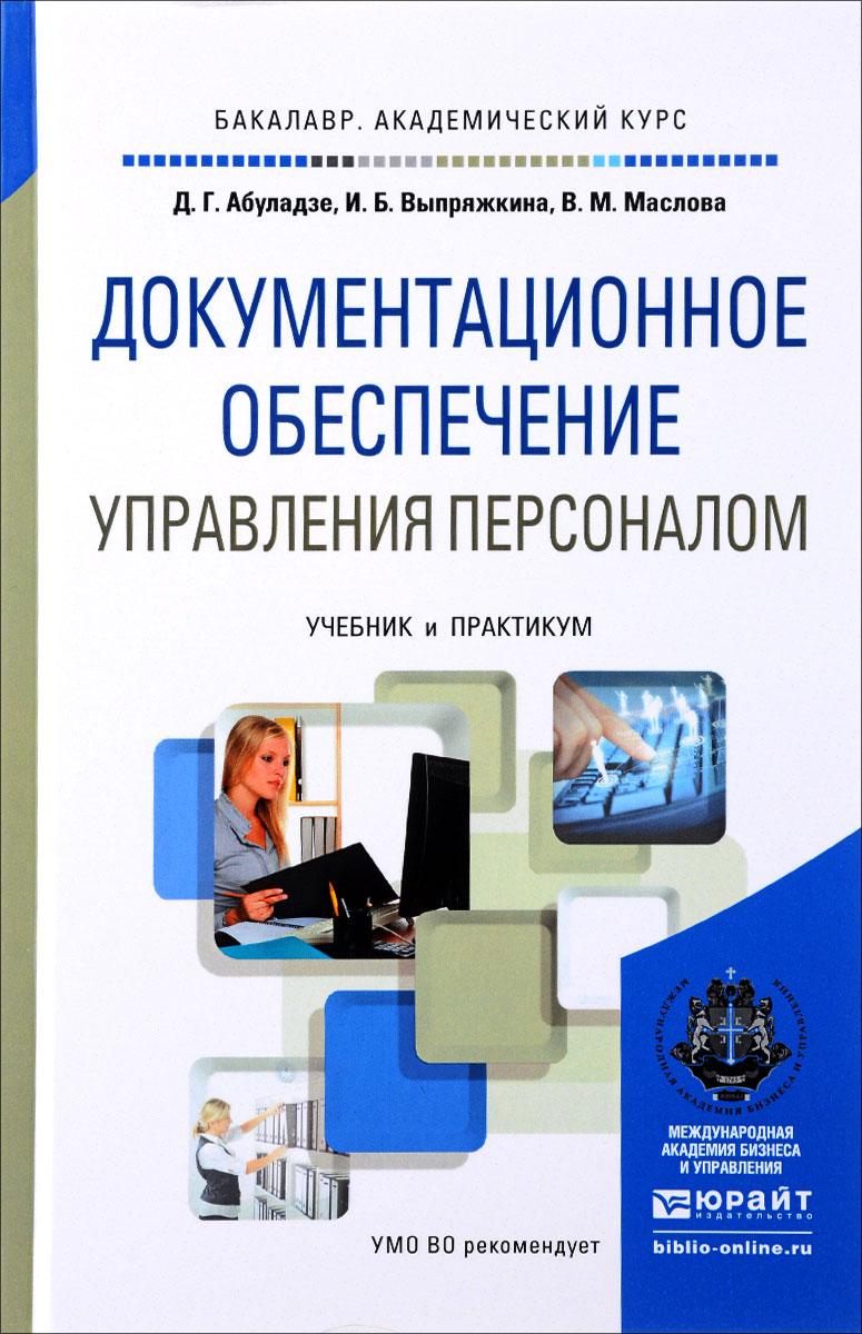 Документационное обеспечение управления персоналом. Учебник и практикум