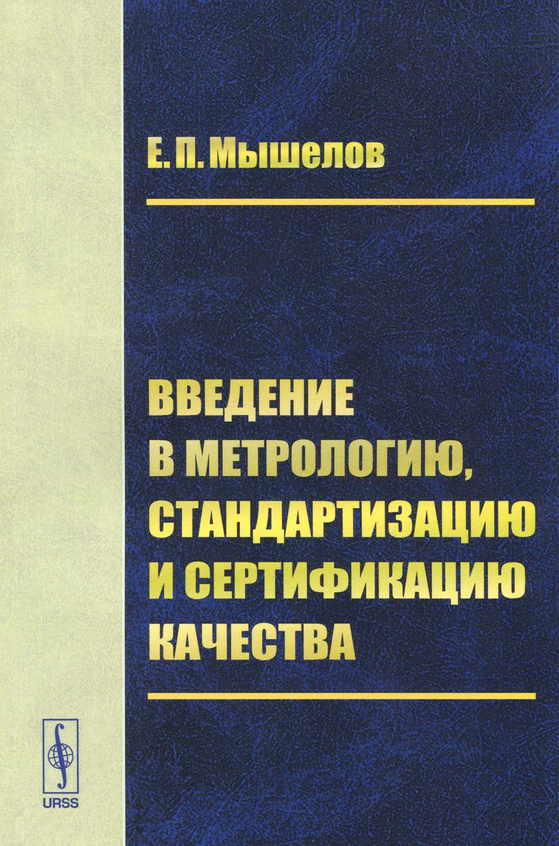 Введение в метрологию, стандартизацию и сертификацию качества. Учебное пособие