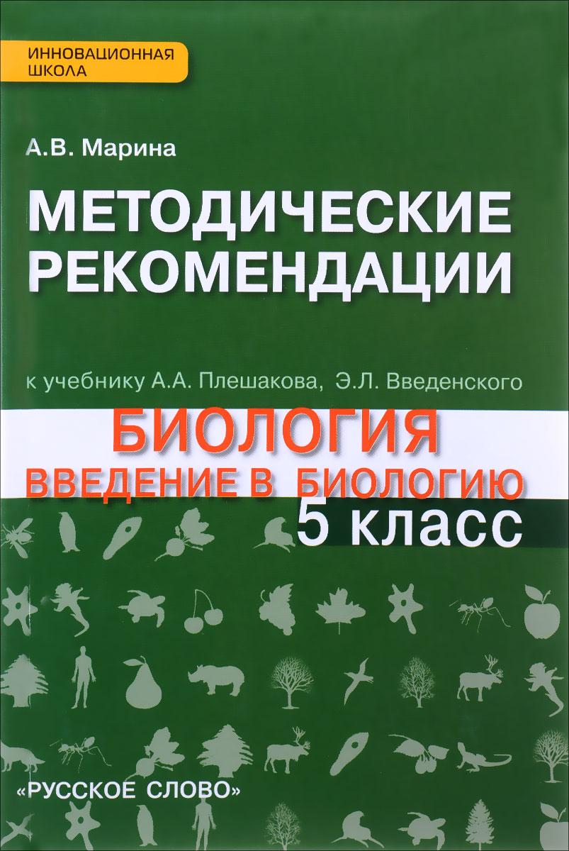 Биология. 5 класс. Методические рекомендации к учебнику