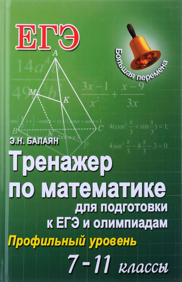 Математика. 7-11 классы. Тренажер для подготовик к ЕГЭ и олимпиадам. Профильный уровень