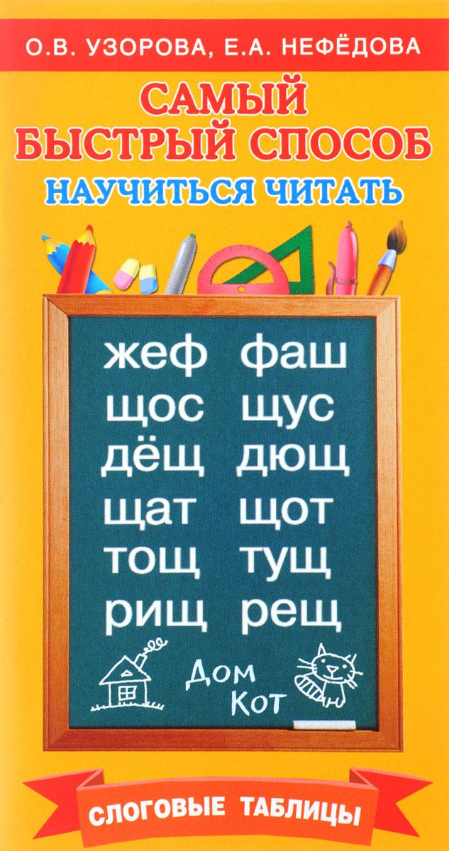Самый быстрый способ научиться читать. Слоговые таблицы. Учебное пособие12296407Благодаря этой книге малыш научится уверенно читать слоги. Освоив слоги из одной, двух и трех букв, маленький ученик отработает необходимые навыки чтения. Оценить, насколько хорошо ребенок усвоил материал, помогут специальные тесты. Регулярные занятия по этой книге подготовят будущего отличника к чтению слов, предложений и текстов.