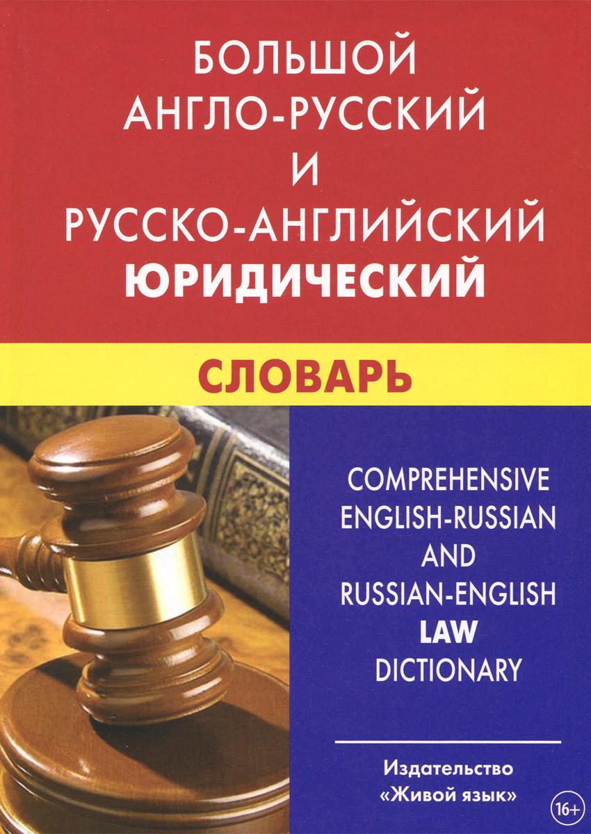 Большой англо-русский и русско-английский юридический словарь /