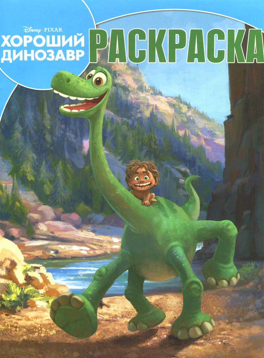 Хороший динозавр. Волшебная раскраска