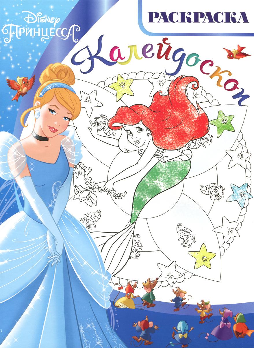 Disney Принцесса. Раскраска-калейдоскоп