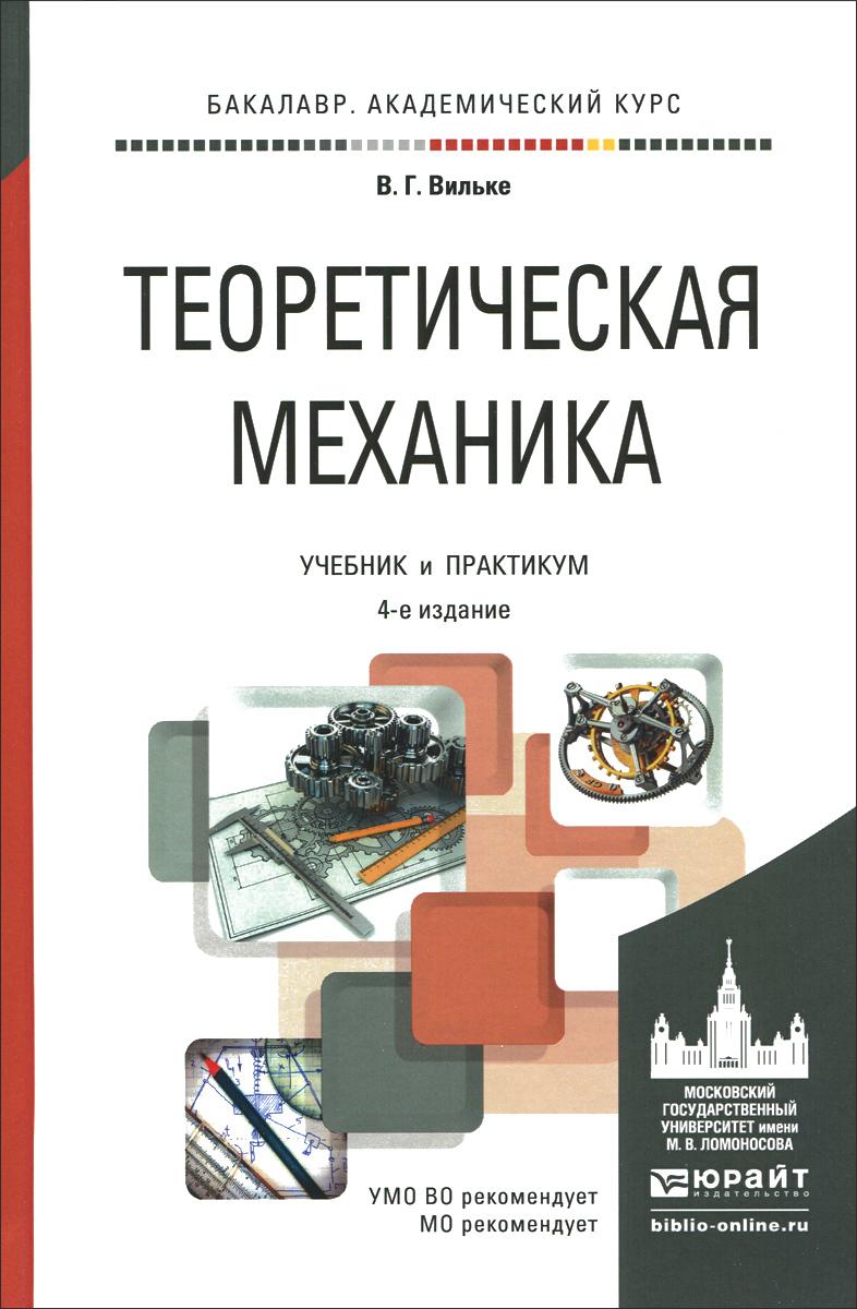 Теоретическая механика. Учебник и практикум