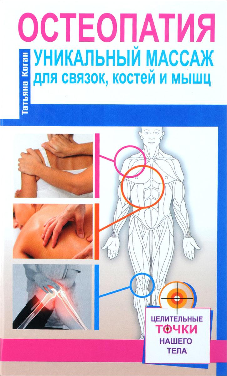 Остеопатия. Уникальный массаж для связок, костей и мышц ( 978-5-17-094886-4 )