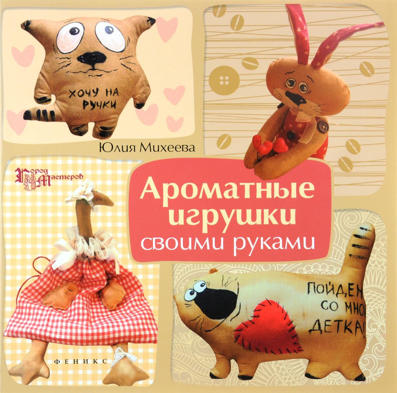 Ароматные игрушки своими руками. Юлия Михеева