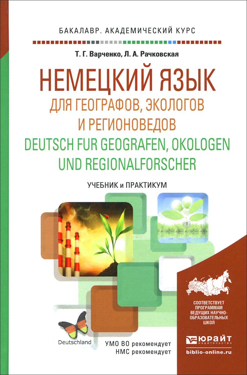 Немецкий язык для географов, экологов и регионоведов. Учебник и практикум / Deutsch fur Geografen, Okologen und Regionalforscher