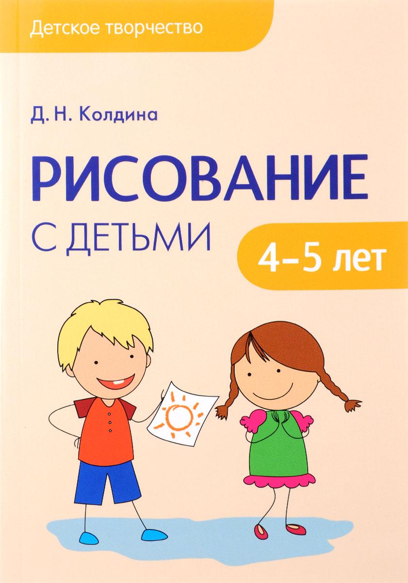 Рисование с детьми 4-5 лет. Сценарий занятий