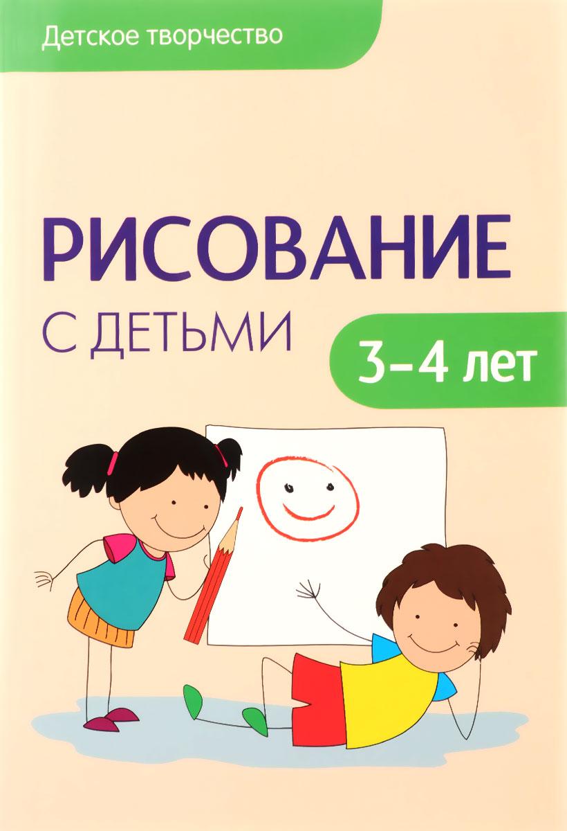 Рисование с детьми 3-4 лет. Сценарий занятий