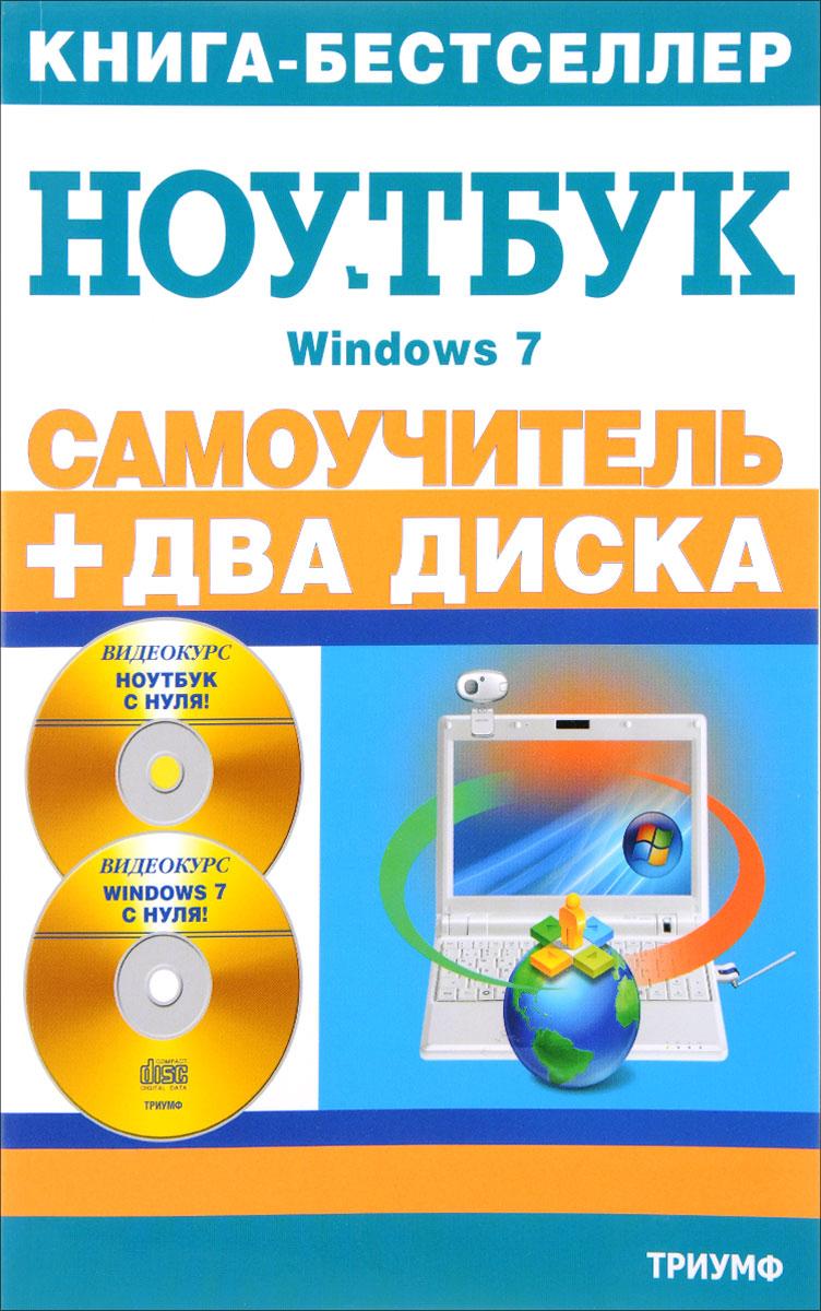 Самоучитель. Работа на ноутбуке в операционных системах Windows 7 (+ 2 CD-ROM)