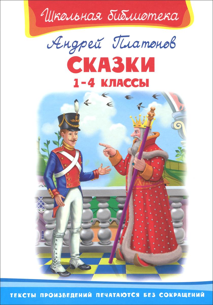 Андрей Платонов Сказки. 1-4 классы андрей платонов волшебное кольцо