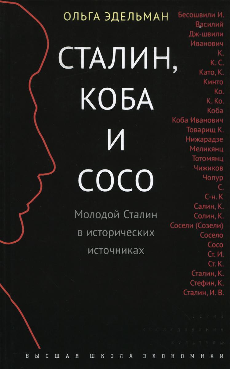 Сталин, Коба и Coco. Молодой Сталин в исторических источниках
