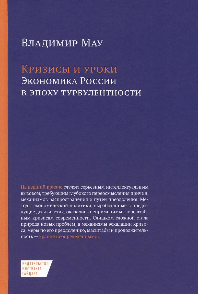 Кризисы и уроки. Экономика России в эпоху турбулентности