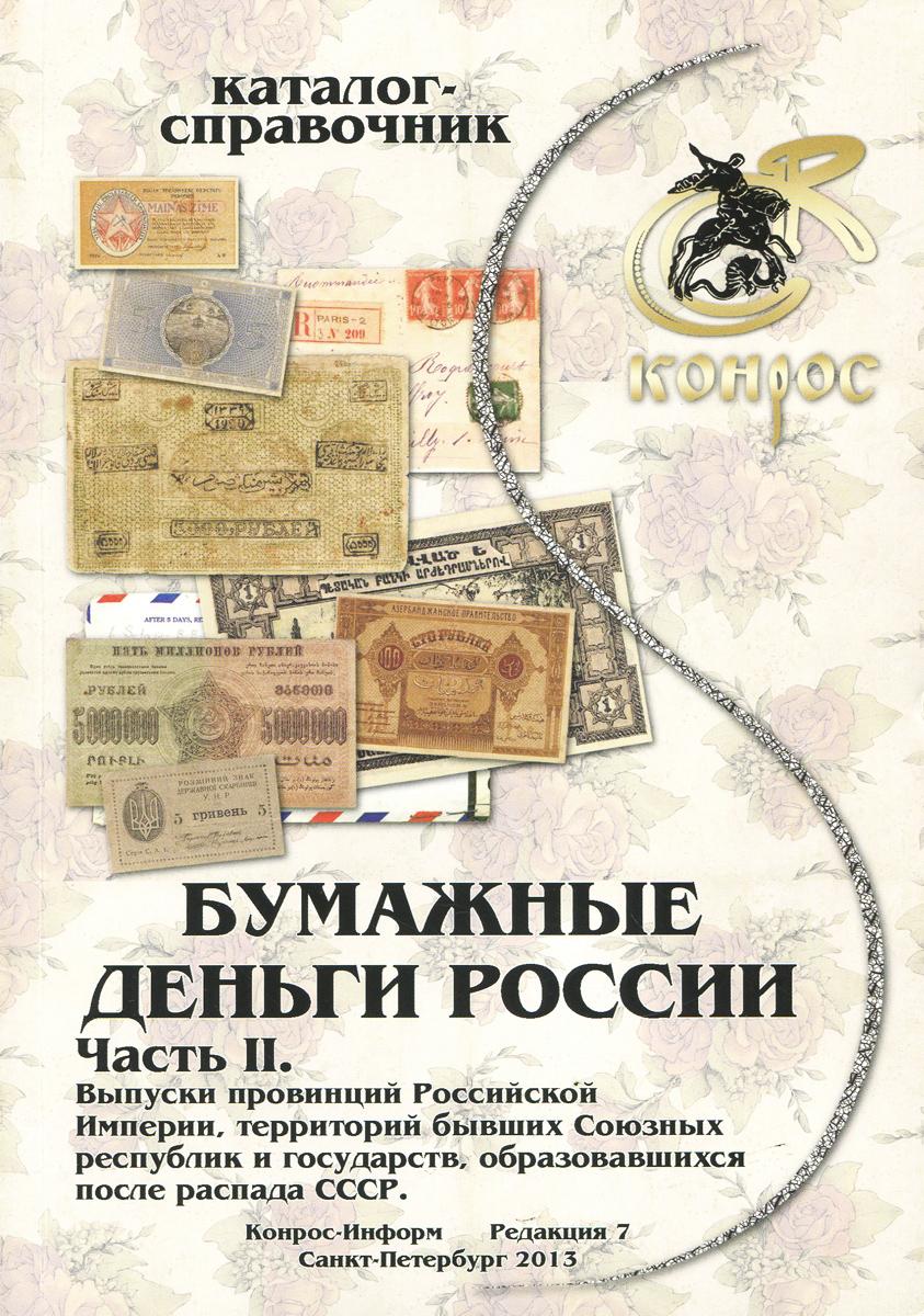 Бумажные деньги России. Каталог-справочник. Часть 2