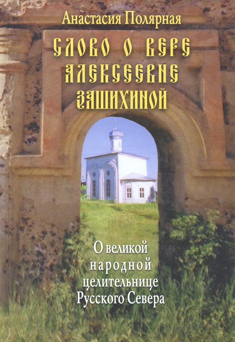 Слово о Вере Алексеевне Зашихиной - великой народной целительнице Русского Севера