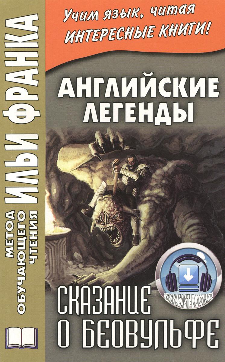 Английские легенды. Сказание о Беовульфе / Stories of Beowulf