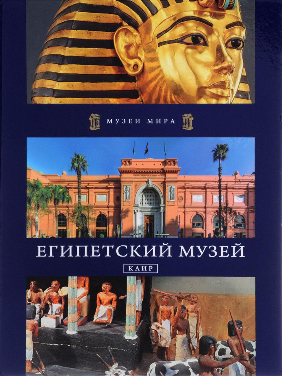 Египетский музей. Каир