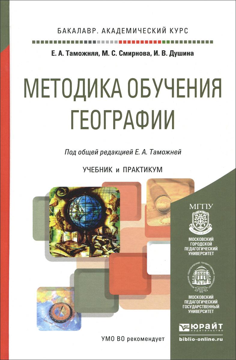 Методика обучения географии. Учебник и практикум