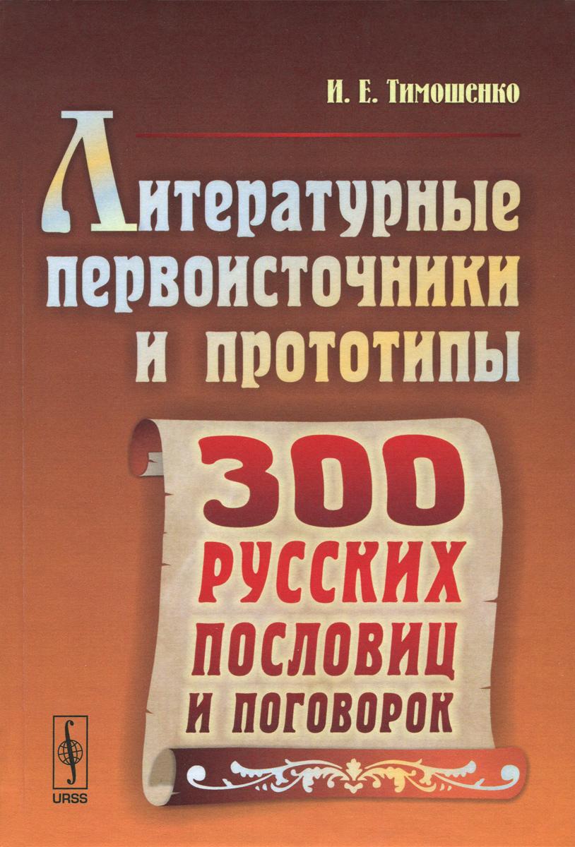 Литературные первоисточники и прототипы трехсот русских пословиц и поговорок