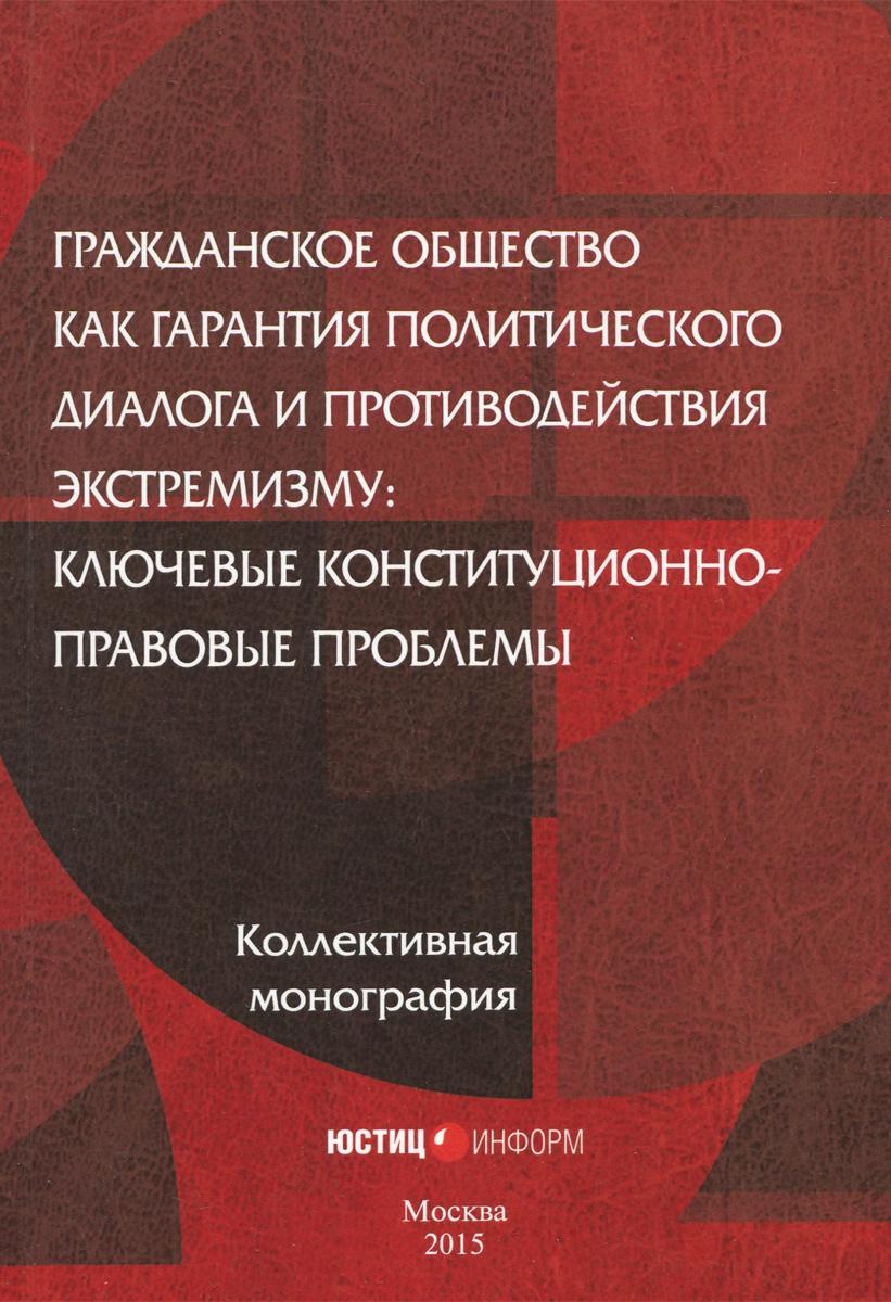 Гражданское общество как гарантия политического диалога и противодействия экстремизму. Ключевые конституционно-правовые проблемы