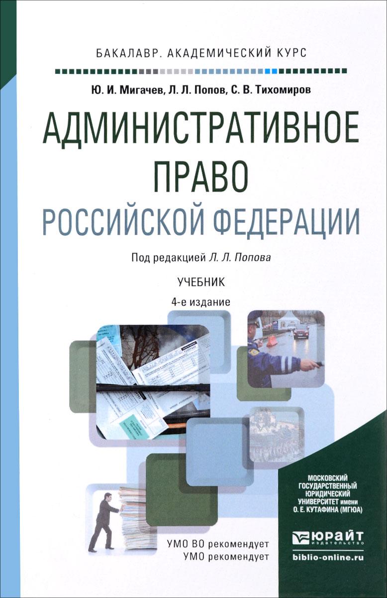 Административное право Российской Федерации. Учебник